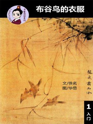 cover image of 布谷鸟的衣服--汉语阅读理解读本 (入门) 汉英双语 简体中文