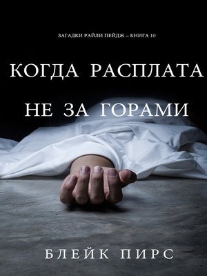 cover image of Когда Расплата Не За Горами