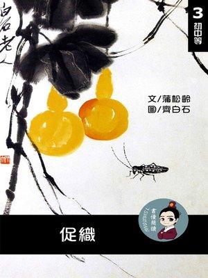 cover image of 促織 閱讀理解讀本(初中等) 繁體中文