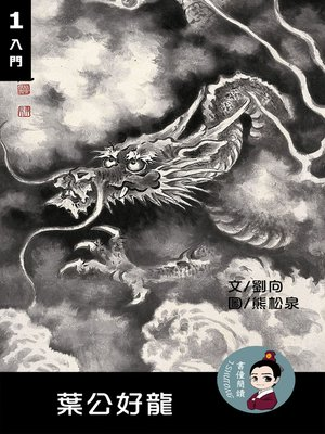 cover image of 葉公好龍 閱讀理解讀本(入門) 繁體中文