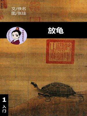 cover image of 放龟--汉语阅读理解读本 (入门) 汉英双语 简体中文