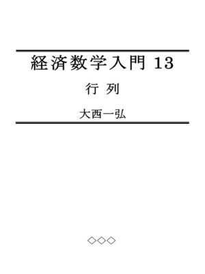 cover image of Introductory Mathematics for Economics 13