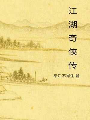 cover image of 江湖奇侠传