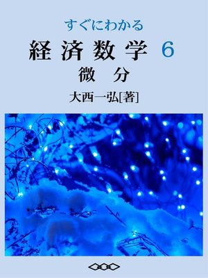 cover image of すぐにわかる経済数学6:微分
