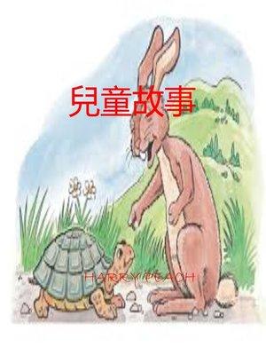 cover image of 兒童故事