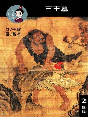 cover image of 三王墓 閱讀理解讀本(基礎) 繁體中文