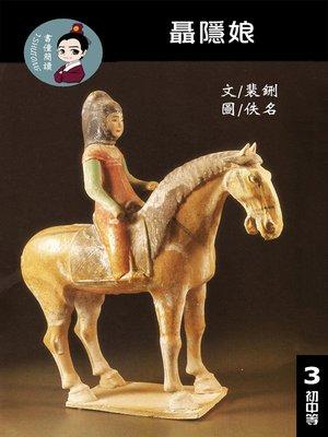 cover image of 聶隱娘 閱讀理解讀本(初中等) 繁體中文