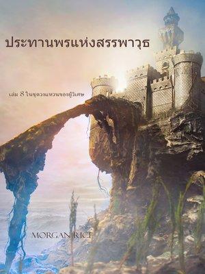 cover image of ประทานพรแห่งสรรพาวุธ เล่ม 8 ในชุด วงแหวนของผู้วิเศษ