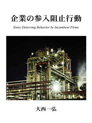 cover image of 企業の参入阻止行動