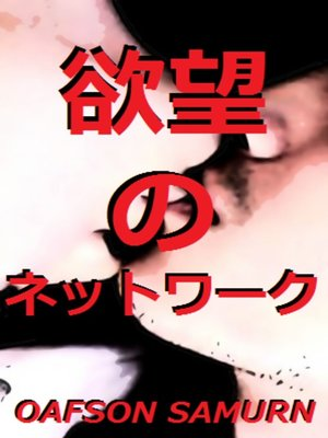 cover image of 欲望のネットワーク