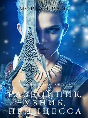 cover image of Разбойник, узник, принцесса