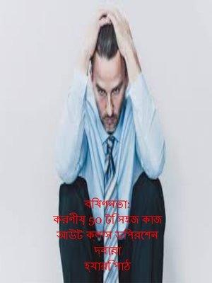 cover image of বিষণ্নতা