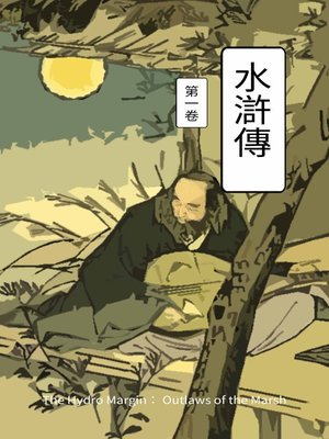 cover image of 水浒传 卷一