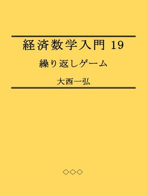 cover image of 経済数学入門19