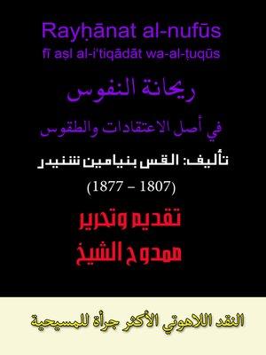 cover image of ريحانة النفوس