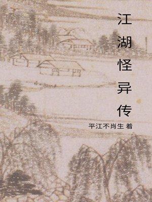 cover image of 江湖怪异传