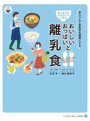 cover image of はじめてのルネサンスごはん おいしいおっぱいと大人ごはんから取り分ける離乳食