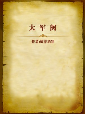 cover image of 大军阀 (Great Warlord)