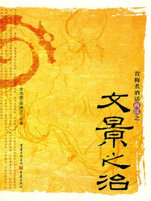 cover image of 青梅煮酒话西汉之文景之治 (Let's Talk About Rule of Wen and Jing in Western Han Dynasty over Wine)