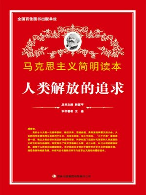 cover image of 人类解放的追求 (Fighting for Human Emancipation)