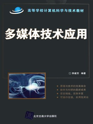 cover image of 多媒体技术应用 (Multimedia Technology Application)