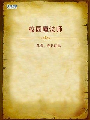 cover image of 校园魔法师 (School Enchanter)