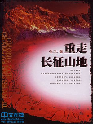 cover image of 重走长征山地 (Revisiting the Long March Road)