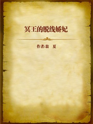 cover image of 冥王的脱线娇妃 (Pluto's Silly and Lovely Princess)