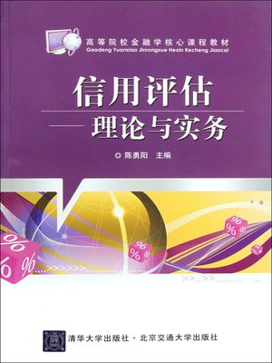 cover image of 信用评估 (Credit Assessment)