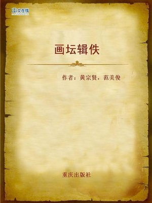 cover image of 画坛辑佚 (Scattered Painting)