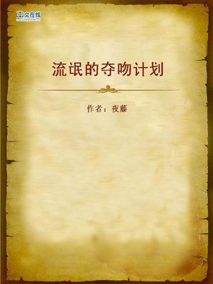 cover image of 流氓的夺吻计划 (Gangster Plans for Kiss)