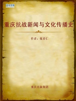 cover image of 重庆抗战新闻与文化传播史 (Chongqing Anti-Japanese War News and Cultural Transmission History)