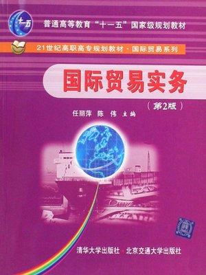 cover image of 国际贸易实务 (International Trade Affairs)