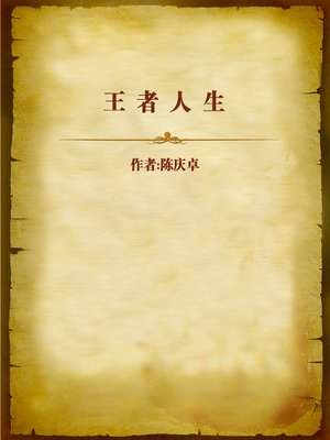 cover image of 王者人生 (Life of King)