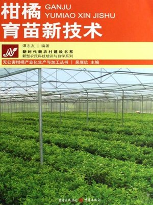 cover image of 柑橘育苗新技术 (New Technology of Citrus Cultivation)