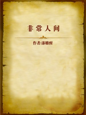 cover image of 非常人间 (The Very Life)