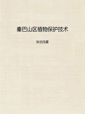 cover image of 秦巴山区植物保护技术 (Technology on Plant Protection in Qinba Mountain Area)