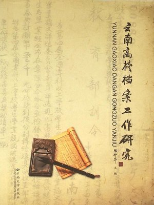 cover image of 云南高校档案工作研究 (Research on the Archive Work of Yunnan Colleges)