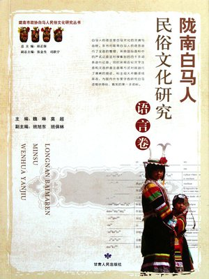 cover image of 陇南白马人民俗文化研究.语言卷 (Customs and Culture Research of Baima People in Southern Gansu Province, Language Volume)