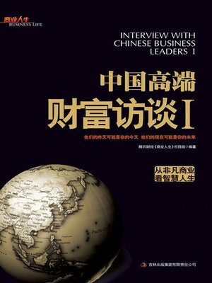 cover image of 中国高端财富访谈 Ⅰ (Interview with Chinese Business Leaders I)