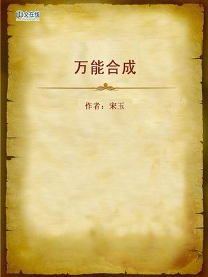 cover image of 万能合成 (All-powerful Synthesis)