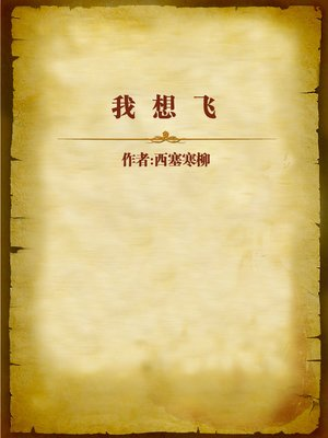 cover image of 我想飞 (I Want to Fly)