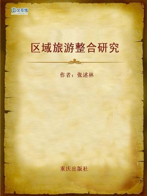 cover image of 区域旅游整合研究 (Integrated Research on Regional Tourism)
