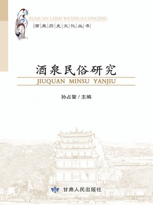 cover image of 酒泉民俗研究 (Folk Customs Study of Jiuquan)