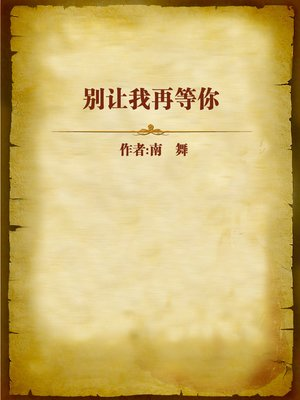 cover image of 别让我再等你 (Don't Let me Wait for You Any More)