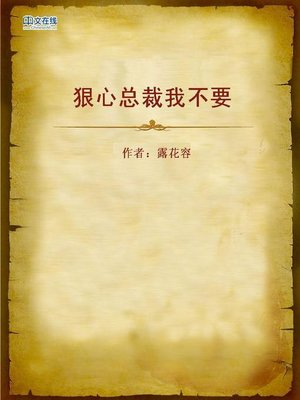 cover image of 狠心总裁我不要 (I Don't Want That Heartless Boss)