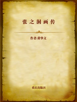 cover image of 张之洞画传 (Painting and Biography of Zhang Zhidong)