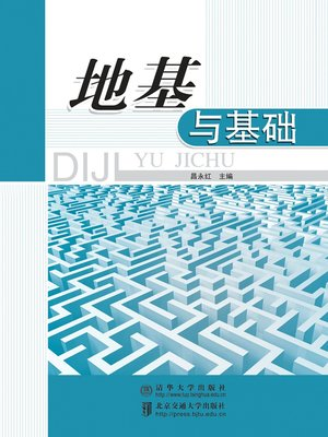 cover image of 地基与基础 (Foundation and Basis)