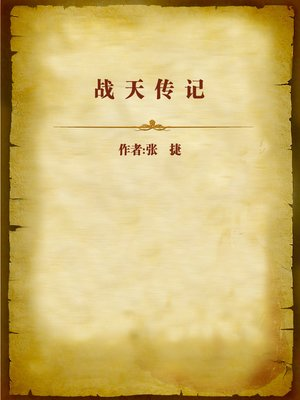 cover image of 战天传记 (Legend of Fighting the Heaven)