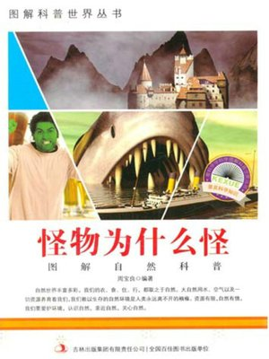 cover image of 怪物为什么怪 (Why are Monsters Strange?)